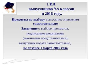 ГИА выпускников 9-х классов в 2016 году. Предметы по выбору выпускник определ
