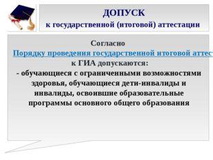 ДОПУСК к государственной (итоговой) аттестации СогласноПорядку проведения го