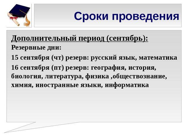 Сроки проведения Дополнительный период (сентябрь): Резервные дни: 15 сентября...