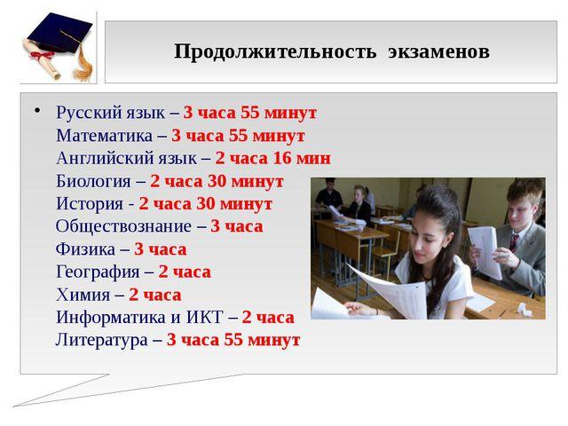 Продолжительность экзаменов Русский язык – 3 часа 55 минут Математика – 3 ч...