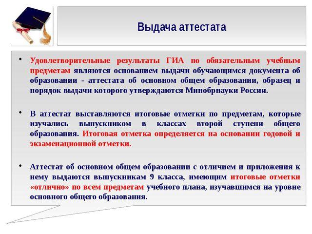 Выдача аттестата Удовлетворительные результаты ГИА по обязательным учебным пр...
