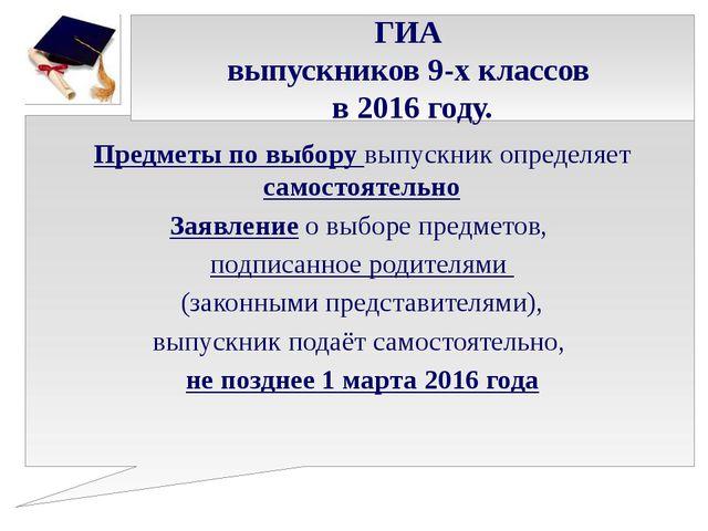 ГИА выпускников 9-х классов в 2016 году. Предметы по выбору выпускник определ...