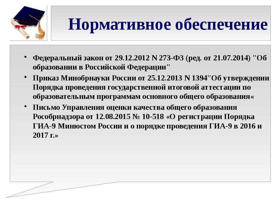 Нормативное обеспечение Федеральный закон от 29.12.2012 N 273-ФЗ (ред. от 21....