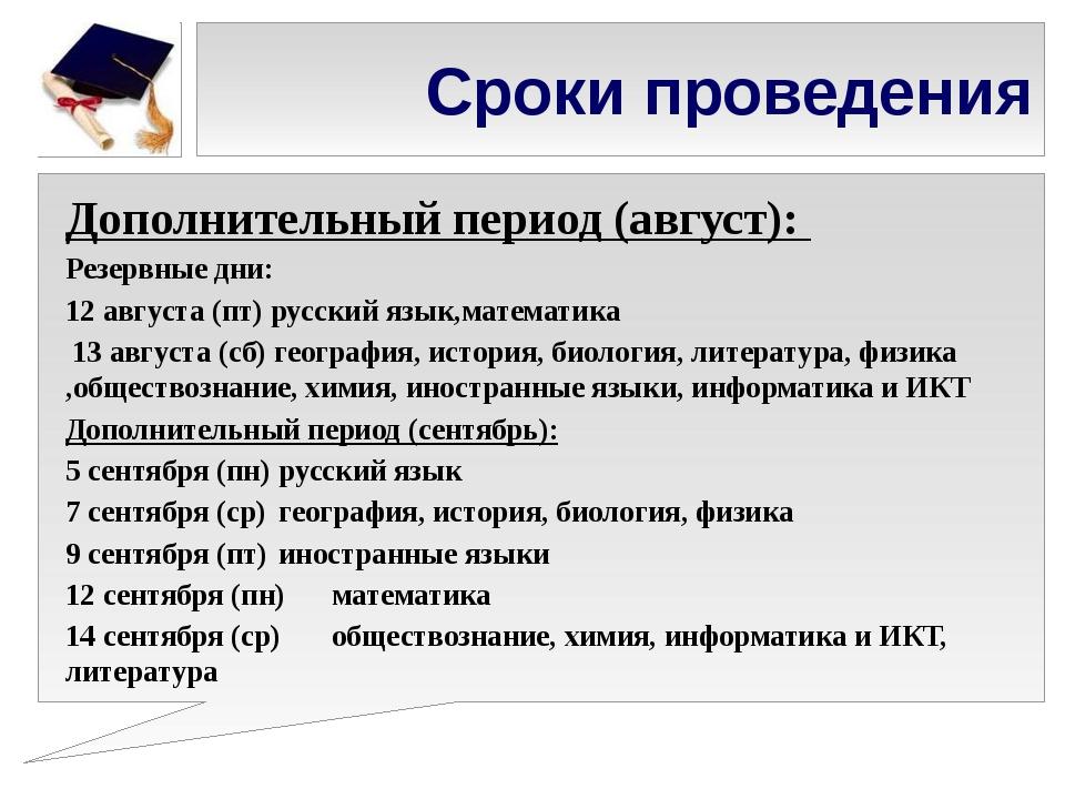 Сроки проведения Дополнительный период (август): Резервные дни: 12 августа (п...