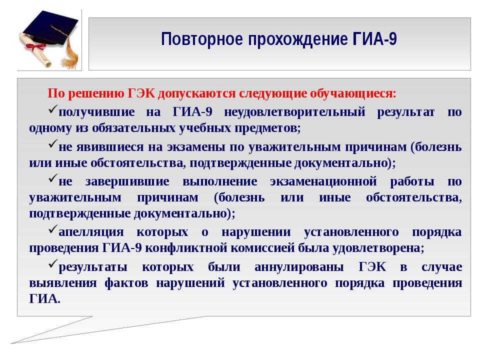 Повторное прохождение ГИА-9 По решению ГЭК допускаются следующие обучающиеся...