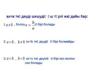 ах=в теңдеуді шешудің үш түрлі жағдайы бар: , болса түбірі болады , ох=b теңд