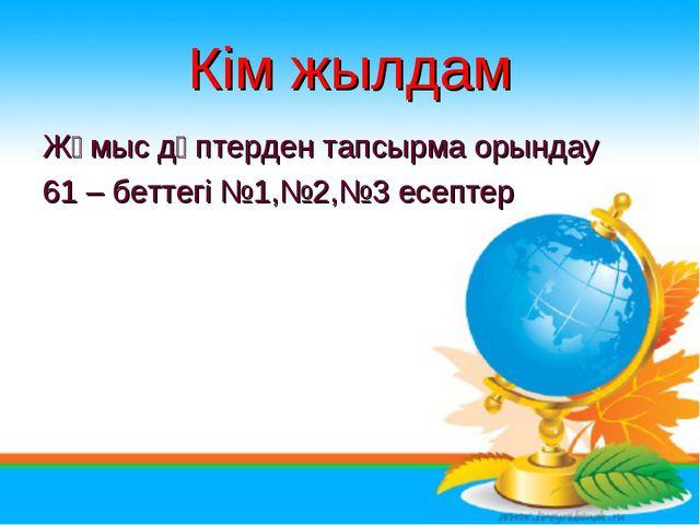 Кім жылдам Жұмыс дәптерден тапсырма орындау 61 – беттегі №1,№2,№3 есептер