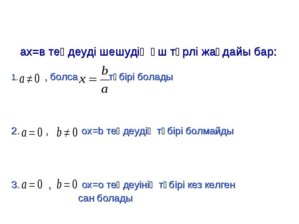 ах=в теңдеуді шешудің үш түрлі жағдайы бар: , болса түбірі болады , ох=b теңд...