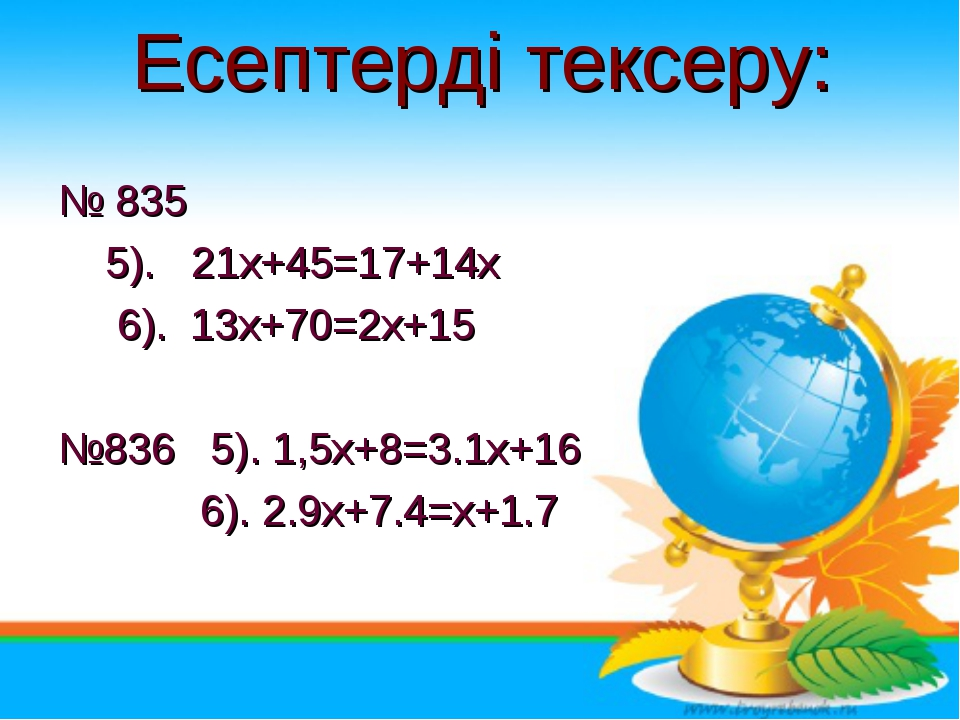 Есептерді тексеру: № 835 5). 21х+45=17+14x 6). 13х+70=2x+15 №836 5). 1,5х+8=3...