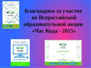 Благодарим за участие во Всероссийской образовательной акции «Час Кода - 2015»