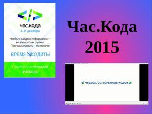 Час.Кода 2015