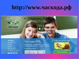http://www.часкода.рф