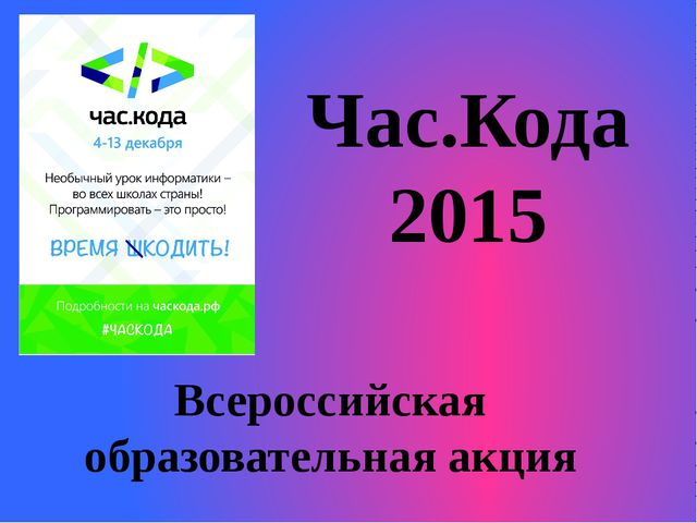 Час.Кода 2015 Всероссийская образовательная акция