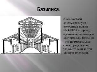 Базилика. Сначала стали использовать уже имеющиеся здания – БАЗИЛИКИ, прежде