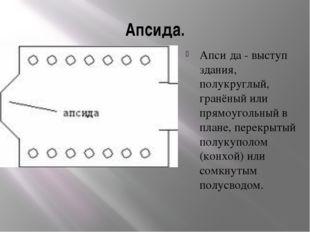 Апсида. Апси́да - выступ здания, полукруглый, гранёный или прямоугольный в пл