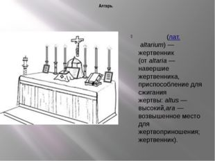 Алтарь. Алта́рь(лат.altarium)— жертвенник (отaltaria— навершие жертвенн