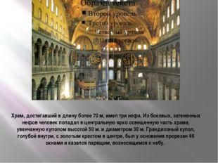 Храм, достигавший в длину более 70 м, имел три нефа. Из боковых, затененных н