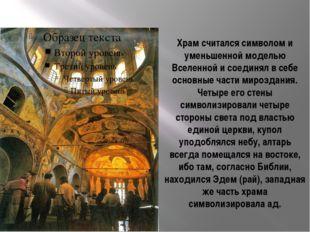 Храм считался символом и уменьшенной моделью Вселенной и соединял в себе осно