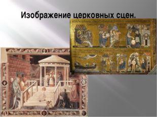 Изображение церковных сцен.