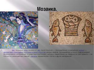 Мозаика. Моза́ика(фр.mosaïque,итал.mosaicoотлат.(opus) musivum—(прои