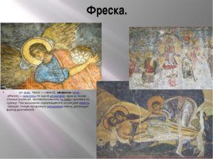 Фреска. Фре́ска(отитал.fresco—свежий),aффреско(итал.affresco)—живо