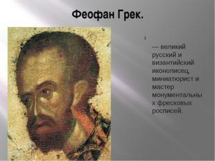 Феофан Грек. Феофа́н Грек — великий русский и византийский иконописец, миниат