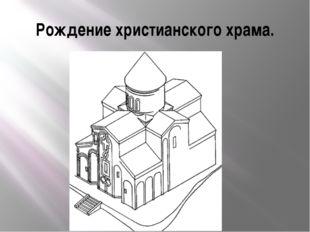 Рождение христианского храма.