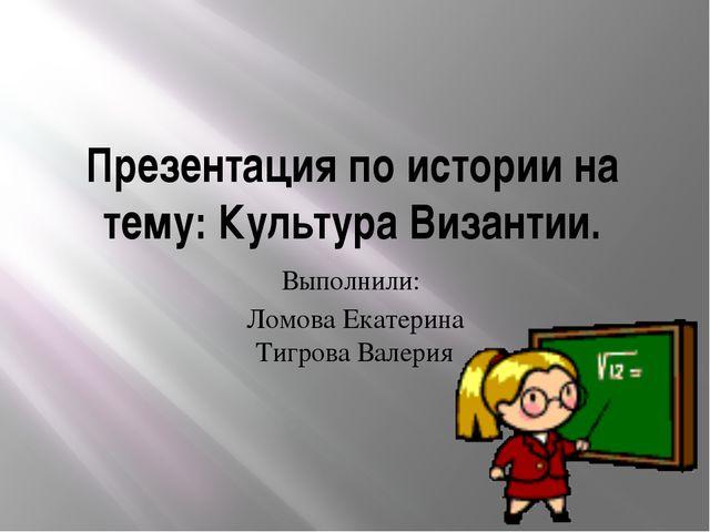 Презентация по истории на тему: Культура Византии. Выполнили: Ломова Екатерин...