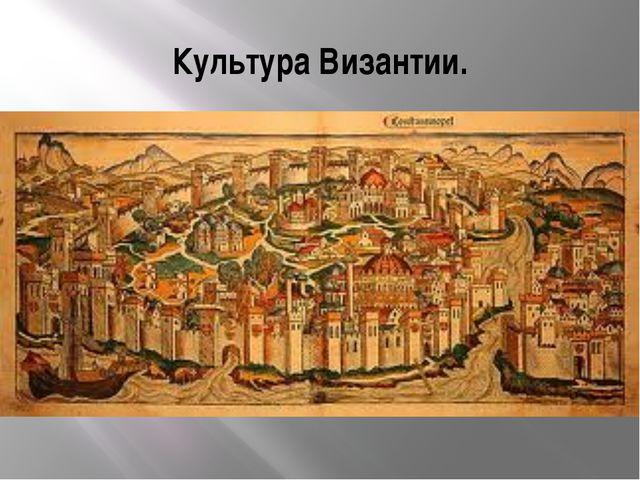 Культура Византии.