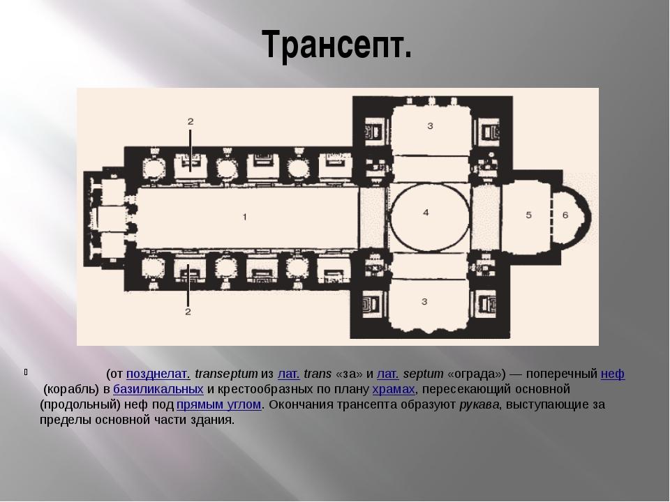 Трансепт. Трансе́пт(отпозднелат.transeptumизлат.trans«за» илат.septu...