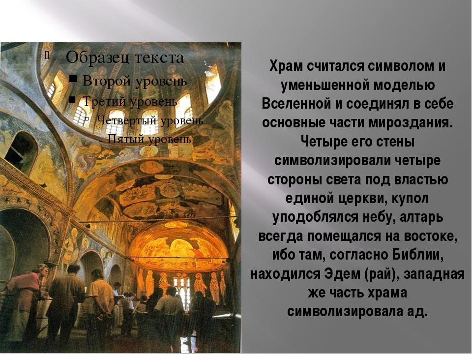 Храм считался символом и уменьшенной моделью Вселенной и соединял в себе осно...