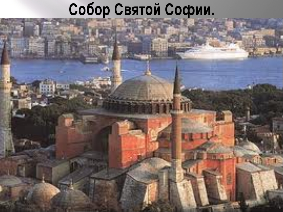 Собор Святой Софии.