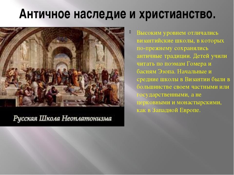 Античное наследие и христианство. Высоким уровнем отличались византийские шко...
