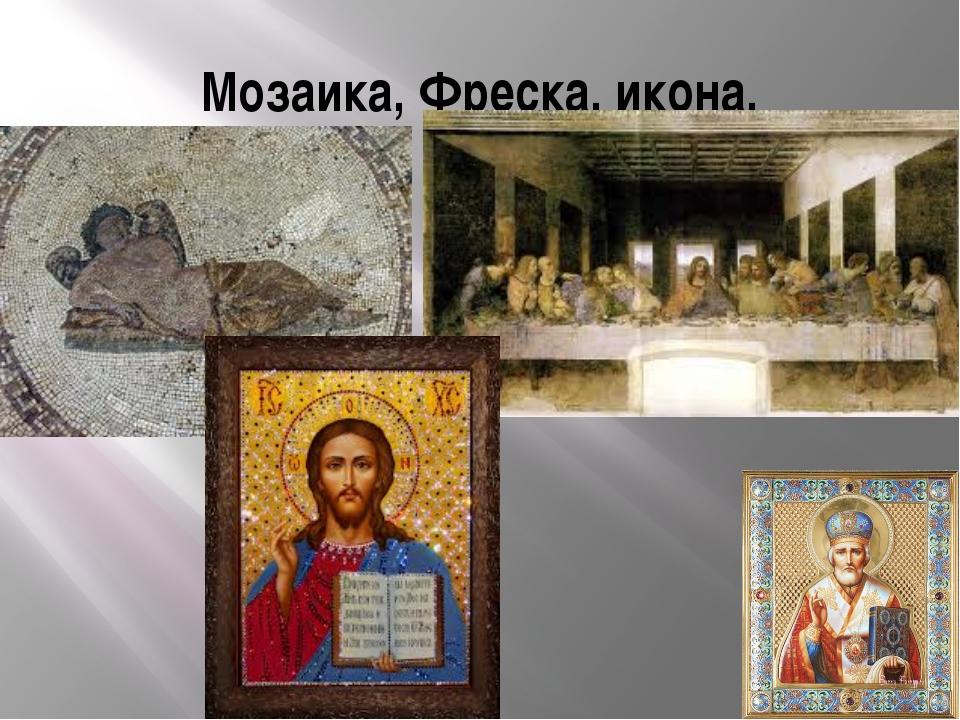 Мозаика, Фреска, икона.