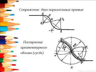 Сопряжение двух параллельных прямых Построение архитектурного облома (гусёк)