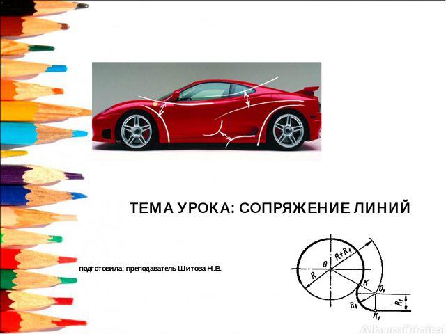 ТЕМА УРОКА: СОПРЯЖЕНИЕ ЛИНИЙ подготовила: преподаватель Шитова Н.В.