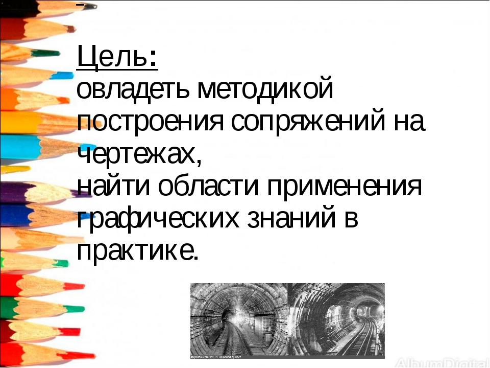 Цель: овладеть методикой построения сопряжений на чертежах, найти области пр...