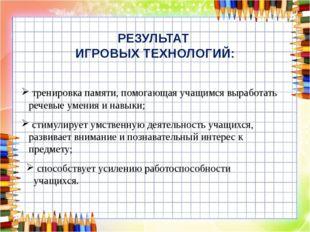 РЕЗУЛЬТАТ ИГРОВЫХ ТЕХНОЛОГИЙ: тренировка памяти, помогающая учащимся выработа