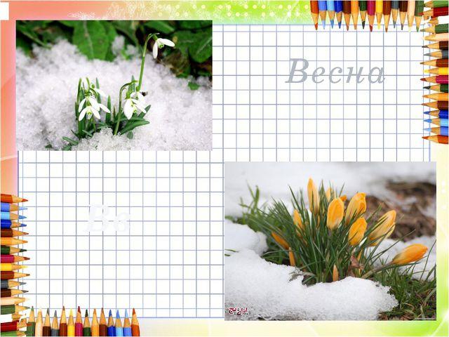 Весна Вв