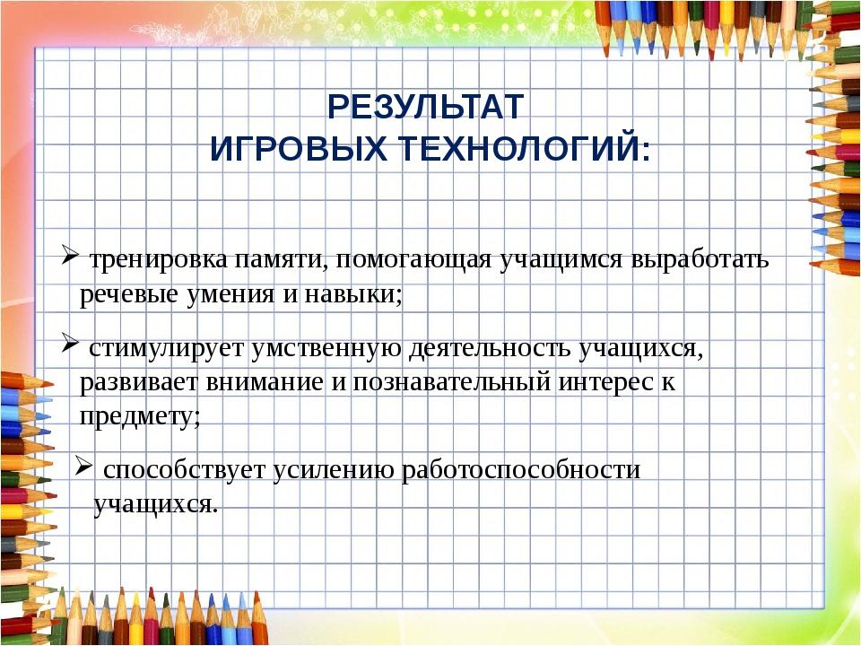 РЕЗУЛЬТАТ ИГРОВЫХ ТЕХНОЛОГИЙ: тренировка памяти, помогающая учащимся выработа...