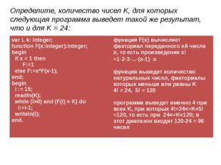 Определите, количество чисел K, для которых следующая программа выведет такой