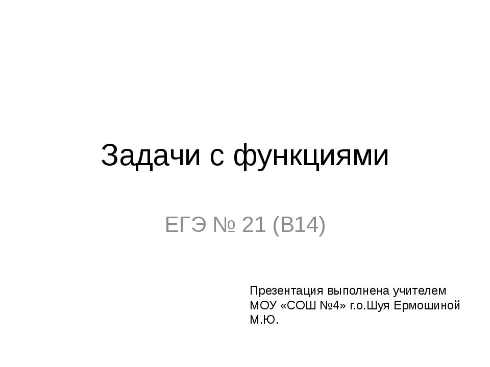 Функция y=(x2-42)+6 для квадратичной параболы обе точки минимума имеют одинак...
