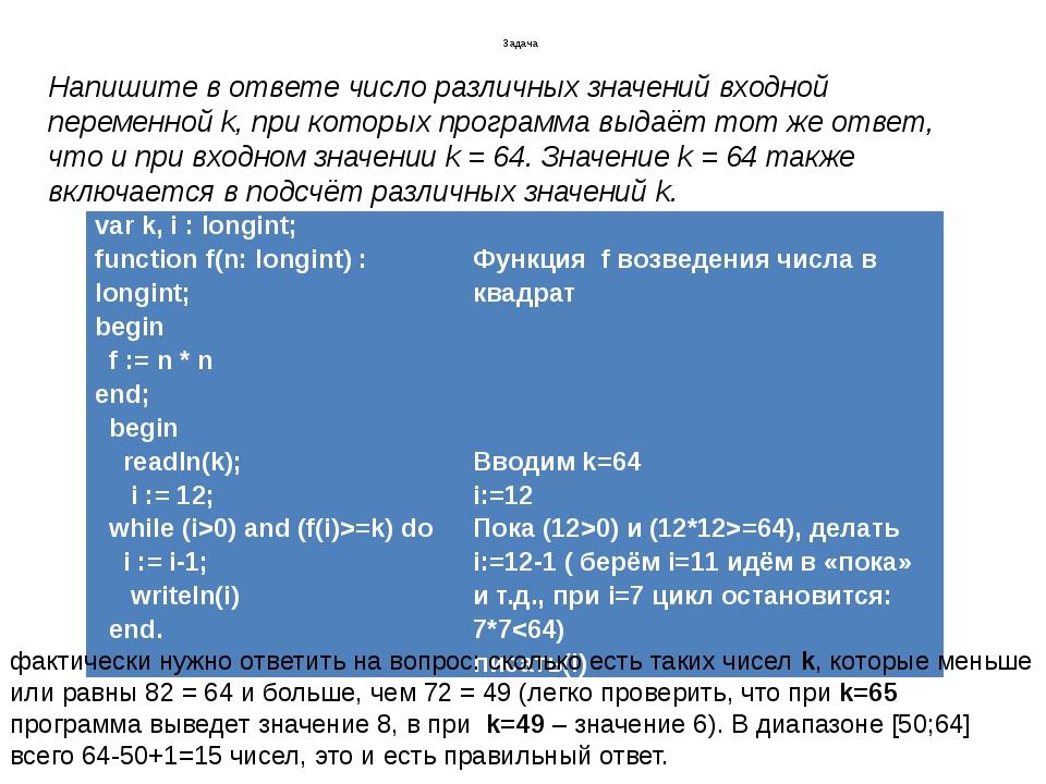 Задача Напишите в ответе число различных значений входной переменной k, при к...