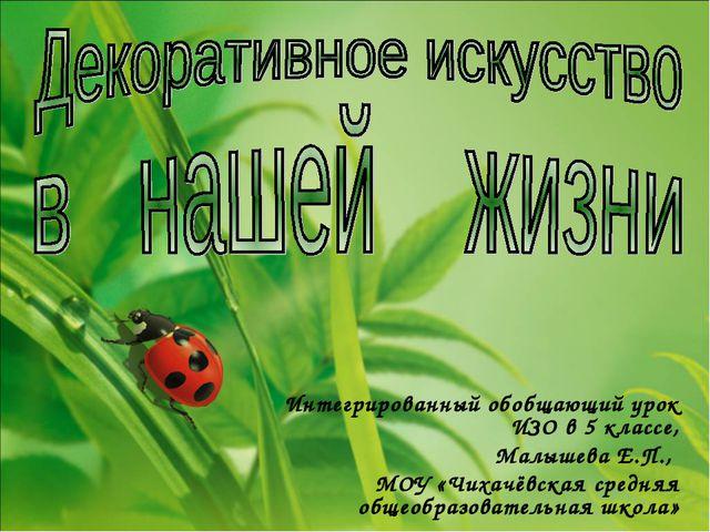 Интегрированный обобщающий урок ИЗО в 5 классе, Малышева Е.П., МОУ «Чихачёвск...