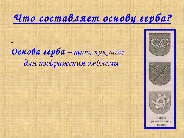 Что составляет основу герба? Основа герба – щит, как поле для изображения эмб...