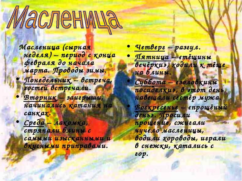 Масленица (сырная неделя) – период с конца февраля до начала марта. Проводы...