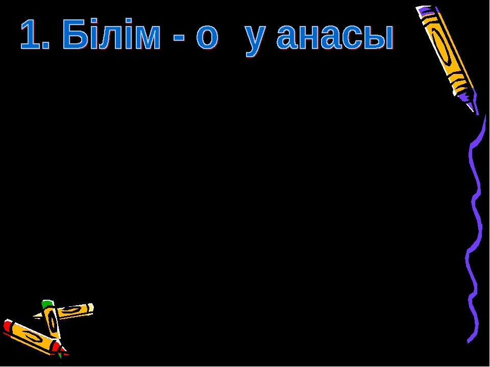 Терезе – Windows ортасының негізгі ұғымы. Терезе дегеніміз – бұл жақтаулармен...