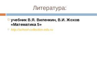 Литература: учебник В.Я. Виленкин, В.И. Жохов «Математика 5» http://school-co