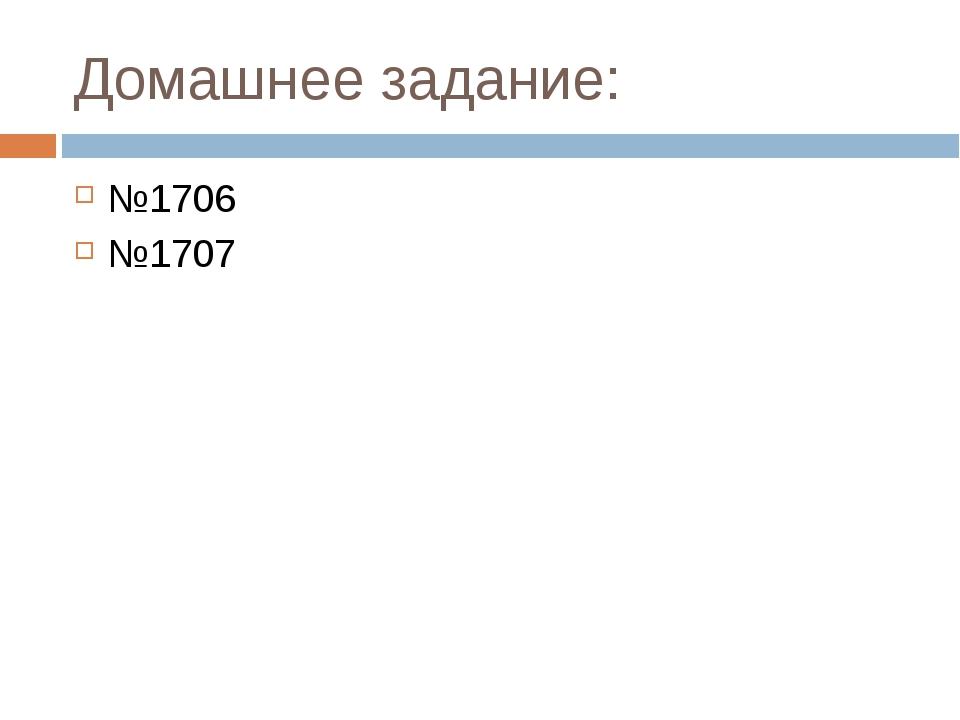 Домашнее задание: №1706 №1707