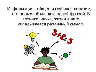 Информация - общее и глубокое понятие, его нельзя объяснить одной фразой. В т